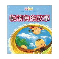悦读传统故事(全书彩图、注音 适合2-6岁幼儿)