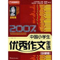2007年中国小学生优秀作文年选(珍藏版)