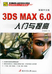 新编中文版3DS MAX6.0入门与提高/实用软件入门与提高(附光盘)