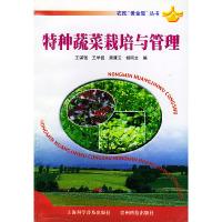"""农民""""黄金屋""""丛书——特种蔬菜栽培与管理"""