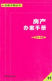 房产办案手册——办案手册丛书
