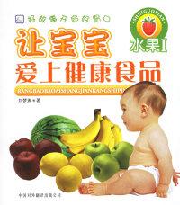 让宝宝爱上健康食品:水果1