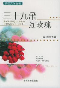 三十九朵红玫瑰——校园文学丛书