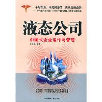 液态公司:中国式企业运作与管理