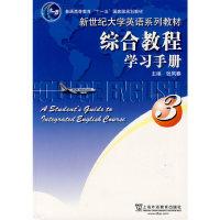 新世纪大学英语(3) 综合教程(学习手册)