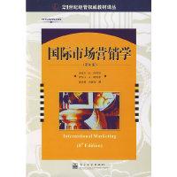 国际市场营销学-(第8版)