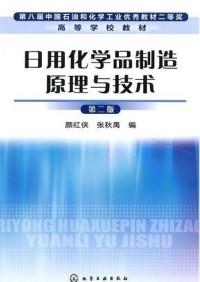 日用化学品制造原理与技术(第二版)