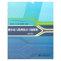 概率论与数理统计习题解析