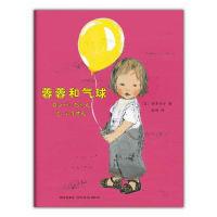 蓉蓉和气球(散发着童年特有的馨香,给渴望玩伴的孩子心灵慰藉,《我讨厌妈妈》作者酒井驹子代表作)