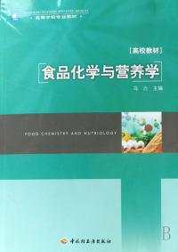 食品化学与营养学