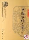 中国古代文学(上商务馆对外汉语专业本科系列教材)