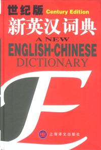 世纪版_新英汉词典