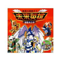 未来英雄——超酷斗士 Ⅱ