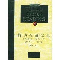 精读英语教程(第二册)