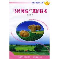 """农民""""黄金屋""""丛书——马铃薯高产栽培技术"""
