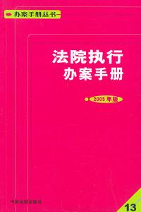 法院执行办案手册2005年版——办案手册丛书