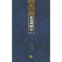东周列国志(图文本上下)