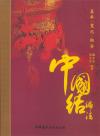 中国结编法