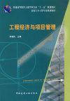 工程经济与项目管理