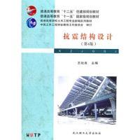 抗震结构设计(第4版)