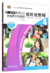 新视野大学英语视听说教程4(智慧版 第2版)