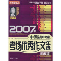 2007年中国初中生考场优秀作文年选(珍藏版)