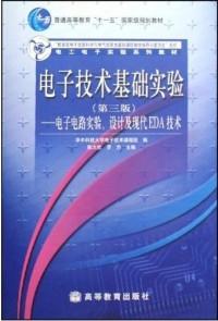 电子技术基础实验(第三版)电子电路实验设计及现代EDA技术