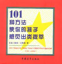 101种方法使你的孩子感觉出类拔萃