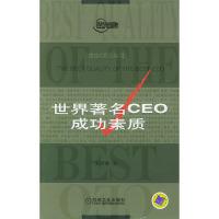 成功CEO丛书:世界著名CEO成功素质