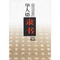 华人德隶书篇——中国当代书法名家字帖