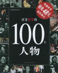 改变世界的100个人物——改变世界的100系列