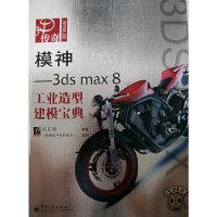 模神:3ds max8工业造型建模宝典(附CD-ROM光盘四张)