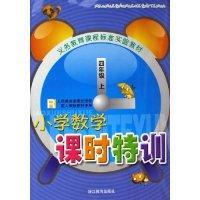 小学数学课时特训(4上)(R)/义教课程标准实验教材
