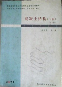 普通高等学校土木工程专业新编系列教材:混凝土结构(下册)(第2版)