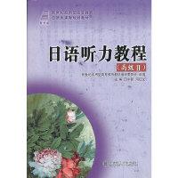 日语听力教程:高级:Ⅱ