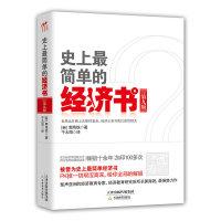 史上最简单的经济书(第九版)