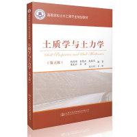 土质学与土力学-(第五版)