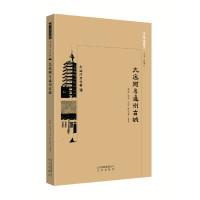 大运河与通州古城/京华通览