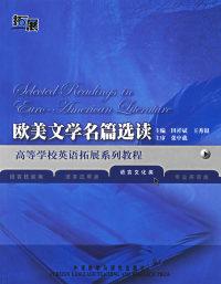 欧美文学名篇选读-语言文化类(内容一致,印次、封面或原价不同,统一售价,随机发货)