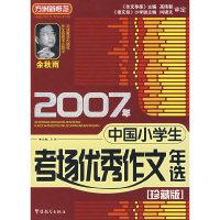 2007年中国小学生考场优秀作文年选(珍藏版)