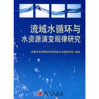 流域水循环与水资源演变规律研究