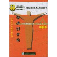 健身革命系列赵之心:精选健骨操(附VCD光盘一张)