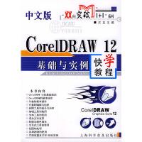 中文版CorelDRAW 12基础与实例快学教程