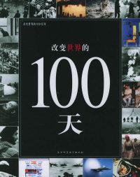 改变世界的100天——改变世界的100系列