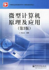 微型计算机原理及应用(第3版)——中等职业学校教学用书·计算机技术专业