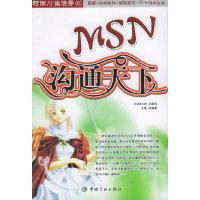 MSN:沟通天下——时尚IT生活秀;6