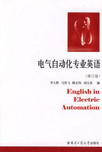 电气自动化专业英语(修订版)(内容一致,印次、封面或原价不同,统一售价,随机发货)