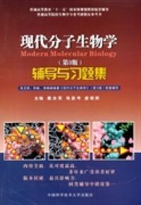 现代分子生物学(第3版)辅导与习题集