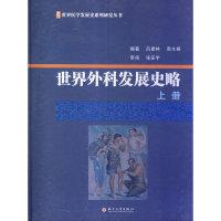 世界外科发展史略:上册