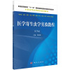 医学寄生虫学实验教程-第3版